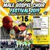 Japan Male Gospel Choir Festival 2019(新潟メンズ祭)に出演します!