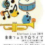 名古屋グローリアスチャペル「音楽フェスタ Vol.9」に出演します!