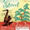 岡崎ジャズストリートに出演します!